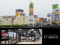 NAP'S前橋交流道店