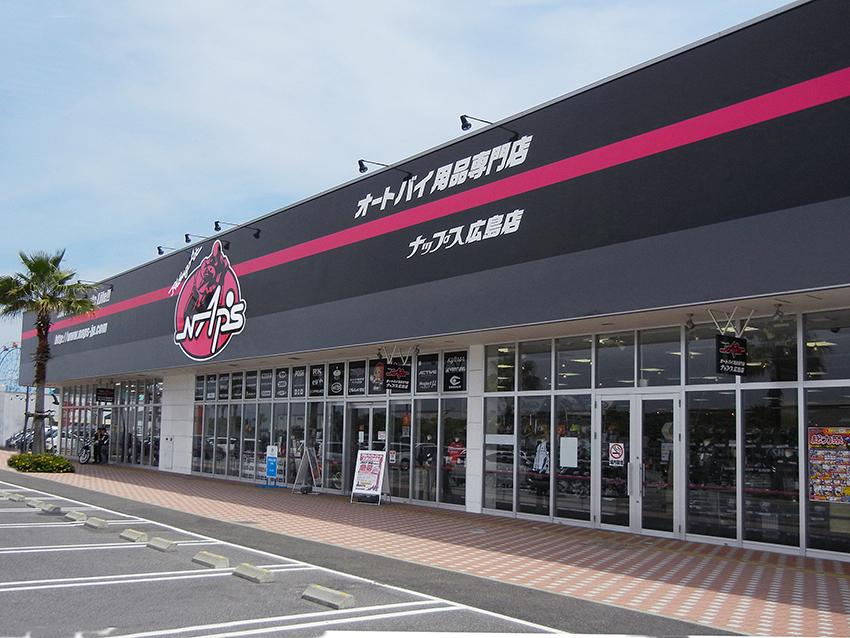 NAP'S廣島店