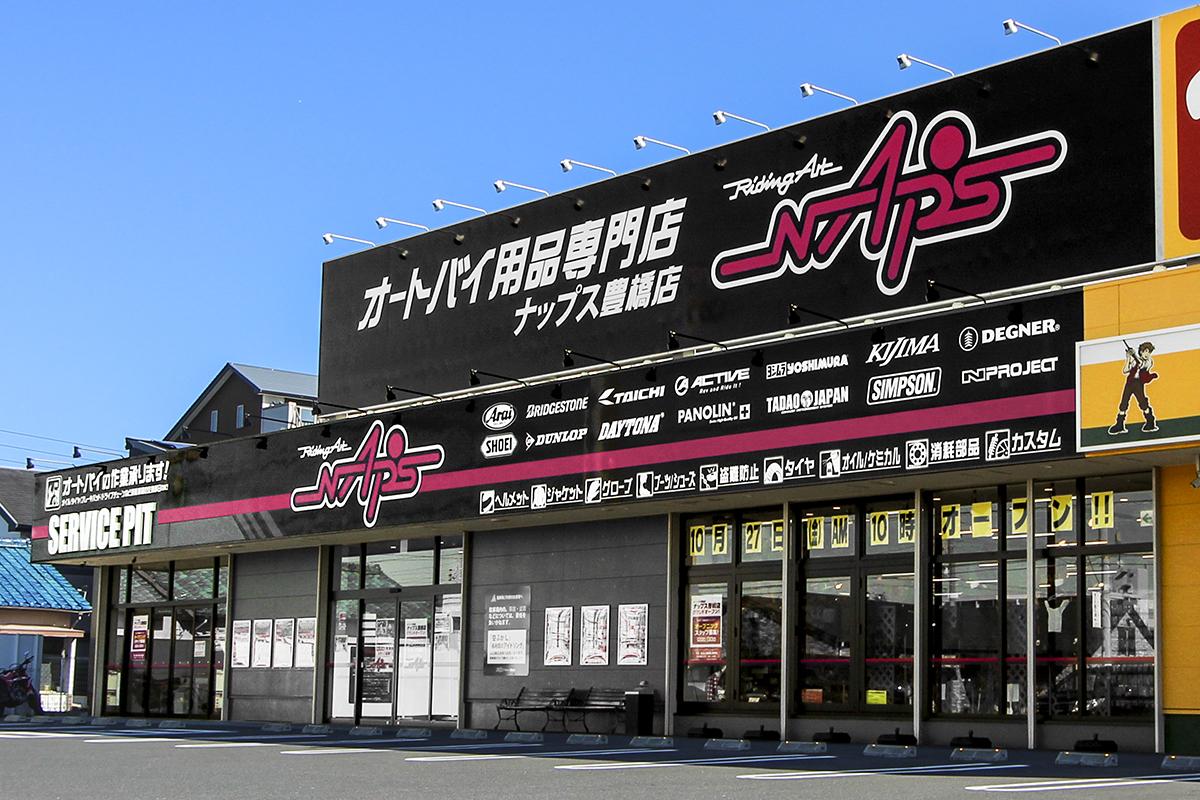 NAP'S豐橋店